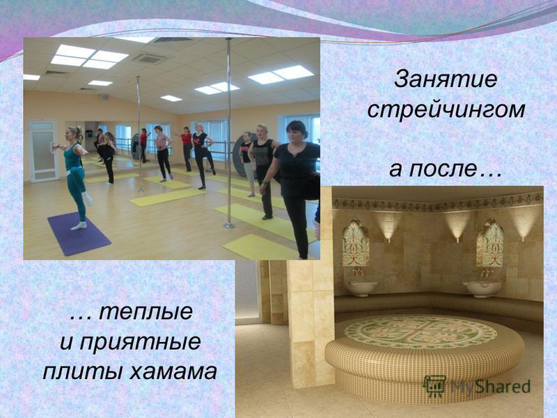 «Стройный силуэт» Фитнесс-центр «Аквамарин» Февраль 2014