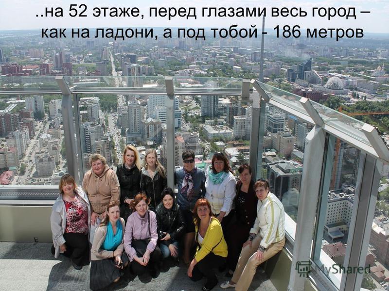 «Выше неба» Май 2014 Подъем на смотровую площадку БЦ «Высоцкий» г. Екатеринбург г. Екатеринбург