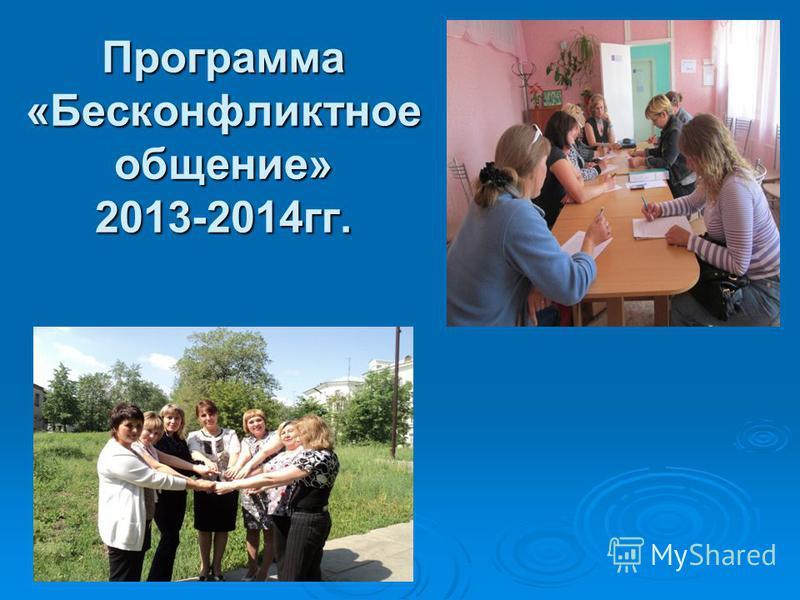 Программа «Бесконфликтное общение» 2013-2014 гг.