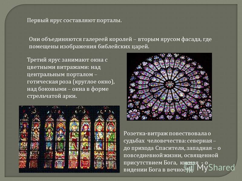 Первый ярус составляют порталы. Они объединяются галереей королей – вторым ярусом фасада, где помещены изображения библейских царей. Третий ярус занимают окна с цветными витражами: над центральным порталом – готическая роза (круглое окно), над боковы