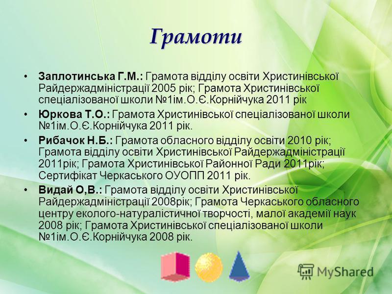 VI Всеукраїнські Педагогічні Читання з гуманної педагогіки 2011 рік