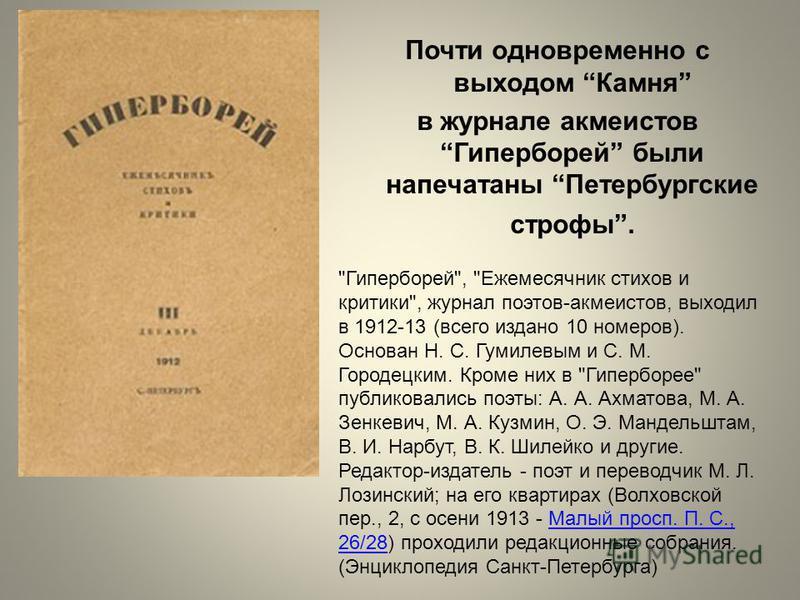 Почти одновременно с выходом Камня в журнале акмеистов Гиперборей были напечатаны Петербургские строфы.