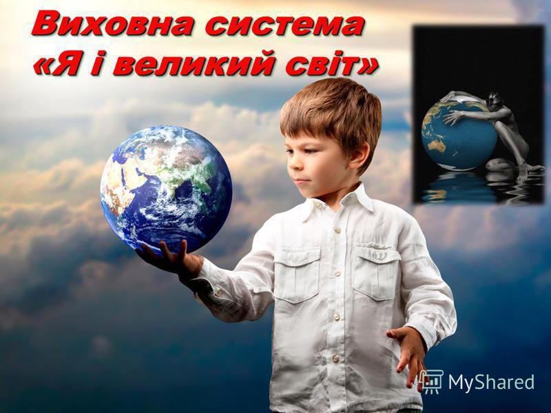 Виховна система «Я і великий світ»