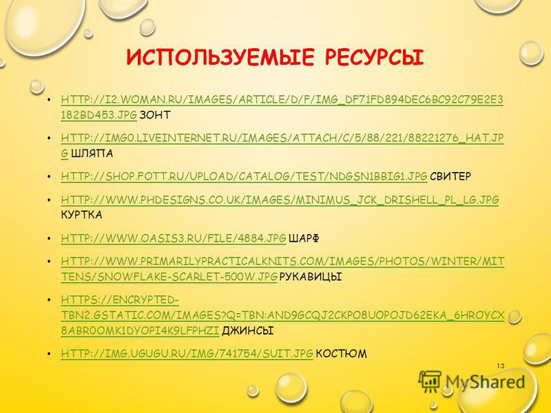 ИСПОЛЬЗУЕМЫЕ РЕСУРСЫ HTTP://I2.WOMAN.RU/IMAGES/ARTICLE/D/F/IMG_DF71FD894DEC6BC92C79E2E3 182BD453.JPG ЗОНТ HTTP://I2.WOMAN.RU/IMAGES/ARTICLE/D/F/IMG_DF71FD894DEC6BC92C79E2E3 182BD453.JPG HTTP://IMG0.LIVEINTERNET.RU/IMAGES/ATTACH/C/5/88/221/88221276_HA