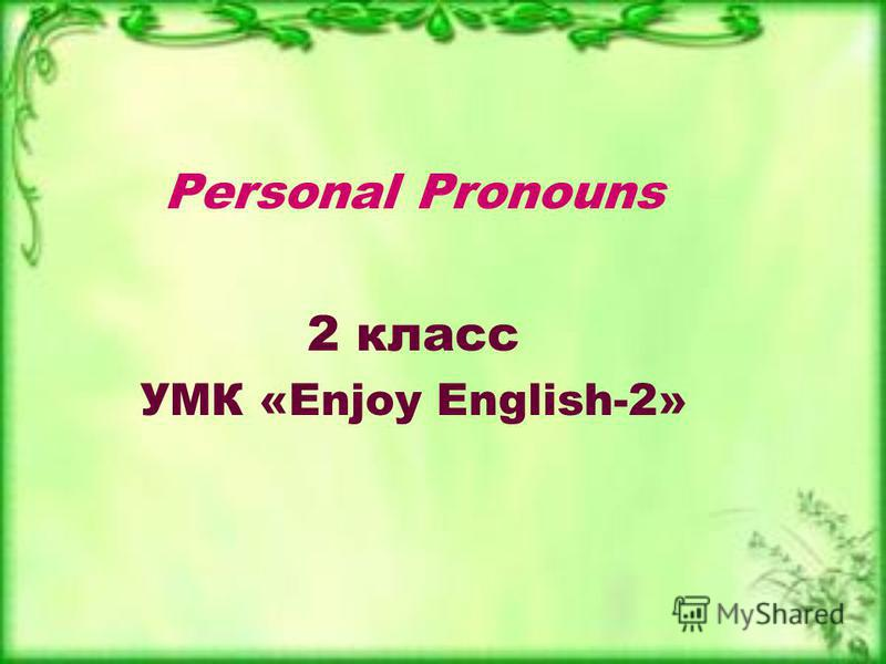 Personal Pronouns 2 класс УМК «Enjoy English-2»