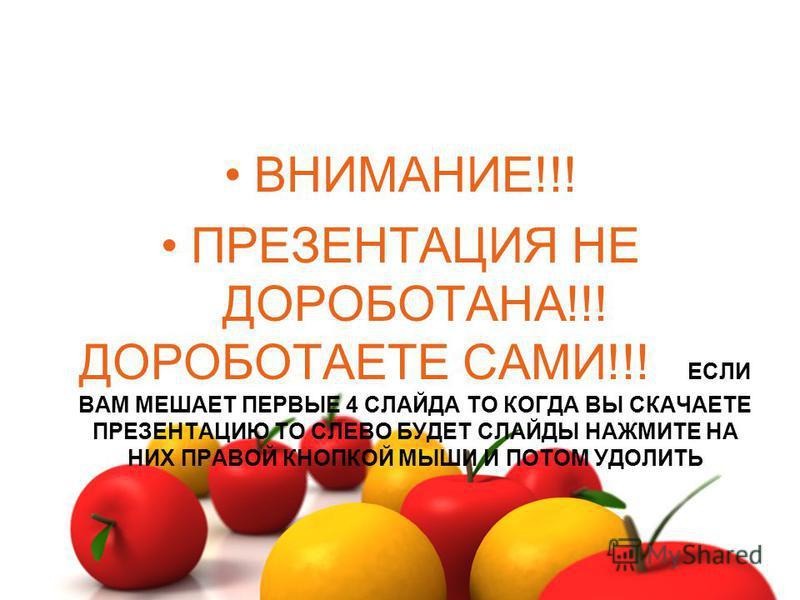 ВНИМАНИЕ!!! ПРЕЗЕНТАЦИЯ НЕ ДОРОБОТАНА!!! ДОРОБОТАЕТЕ САМИ!!! ЕСЛИ ВАМ МЕШАЕТ ПЕРВЫЕ 4 СЛАЙДА ТО КОГДА ВЫ СКАЧАЕТЕ ПРЕЗЕНТАЦИЮ ТО СЛЕВО БУДЕТ СЛАЙДЫ НАЖМИТЕ НА НИХ ПРАВОЙ КНОПКОЙ МЫШИ И ПОТОМ УДОЛИТЬ