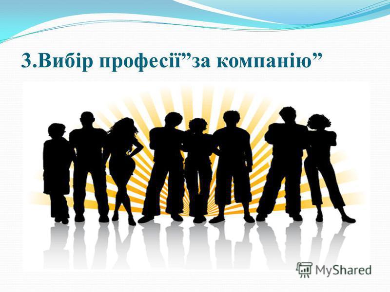 3.Вибір професіїза компанію