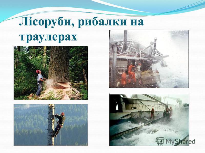 Лісоруби, рибалки на траулерах