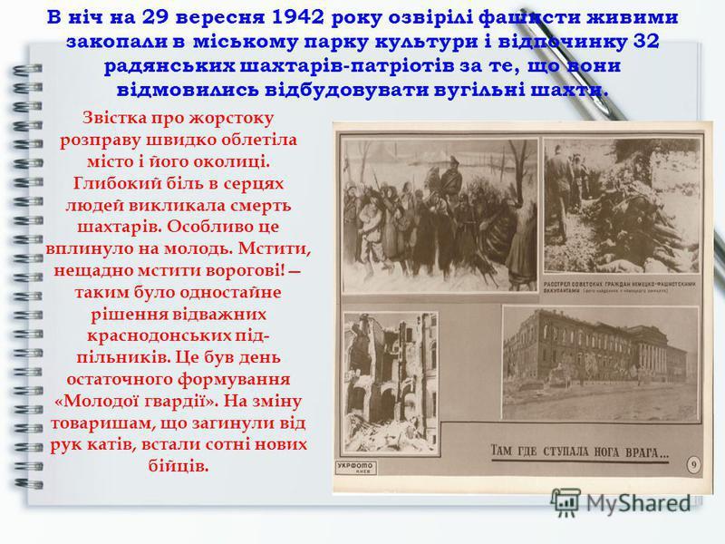 В ніч на 29 вересня 1942 року озвірілі фашисти живими закопали в міському парку культури і відпочинку 32 радянських шахтарів-патріотів за те, що вони відмовились відбудовувати вугільні шахти. Звістка про жорстоку розправу швидко облетіла місто і йо