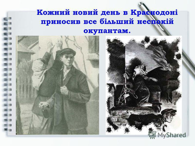 Кожний новий день в Краснодоні приносив все більший неспокій окупантам.