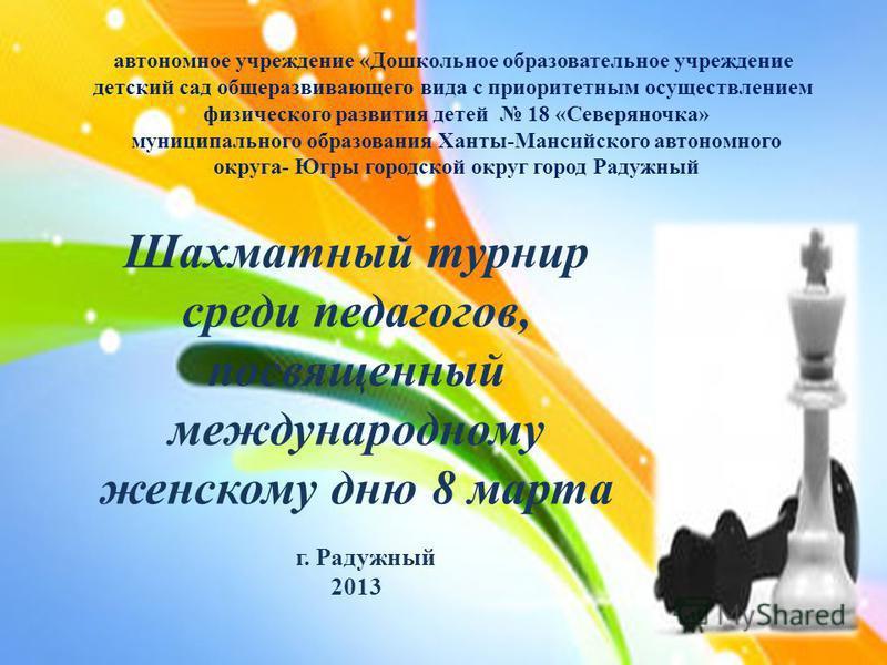 Й автономное учреждение «Дошкольное образовательное учреждение детский сад общеразвивающего вида с приоритетным осуществлением физического развития детей 18 «Северяночка» муниципального образования Ханты-Мансийского автономного округа- Югры городской