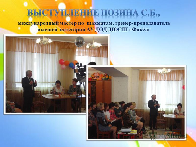 международный мастер по шахматам, тренер-преподаватель высшей категории АУ ДОД ДЮСШ «Факел»