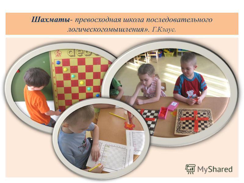 Шахматы- превосходная школа последовательного логическогомышления». Г.Клаус.