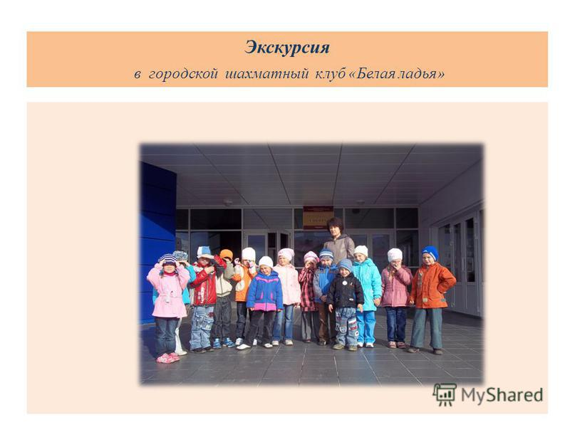 Экскурсия в городской шахматный клуб «Белая ладья»