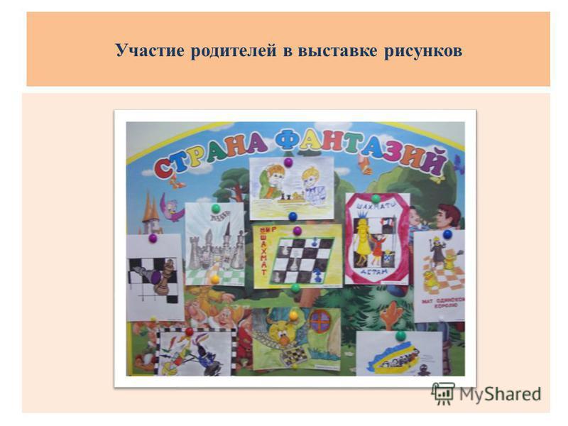 Участие родителей в выставке рисунков