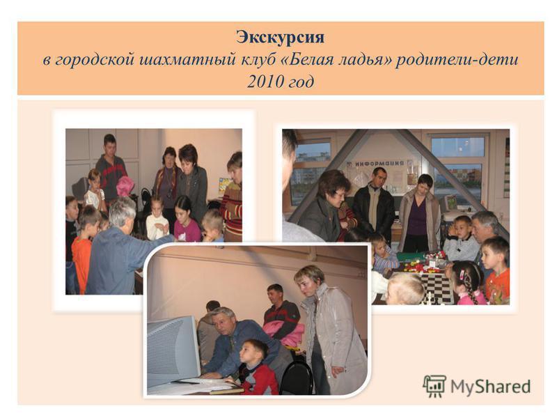 Экскурсия в городской шахматный клуб «Белая ладья» родители-дети 2010 год