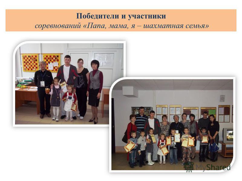 Победители и участники соревнований «Папа, мама, я – шахматная семья»