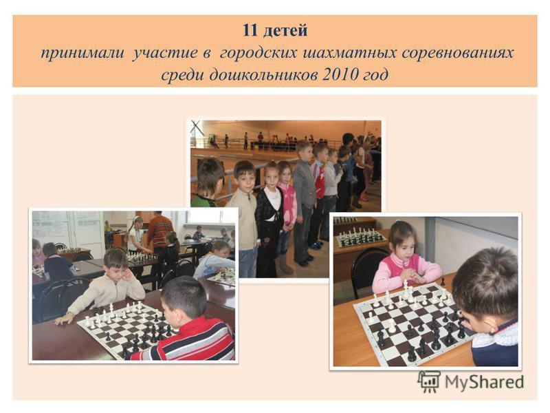 11 детей принимали участие в городских шахматных соревнованиях среди дошкольников 2010 год