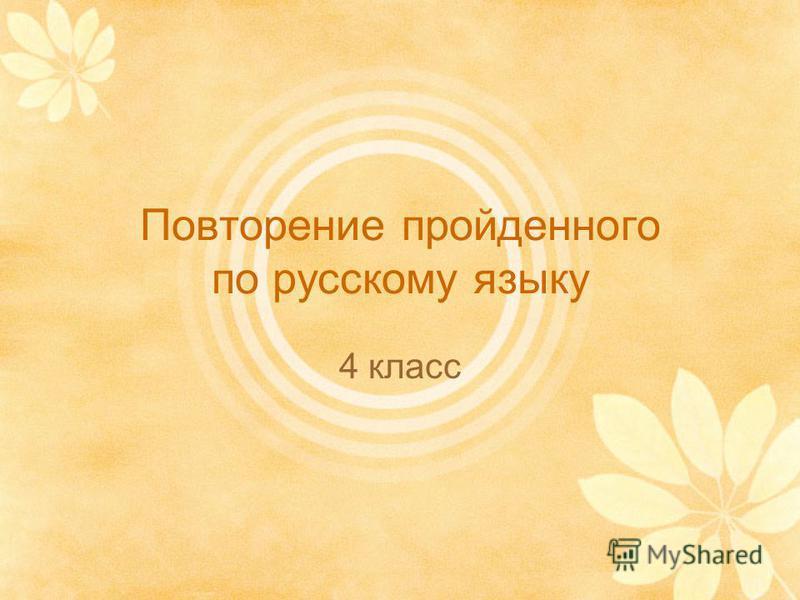 Повторение пройденного по русскому языку 4 класс