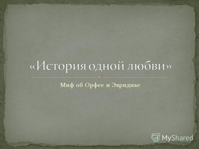 Миф об Орфее и Эвридике