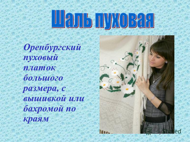 Оренбургский пуховый платок большого размера, с вышивкой или бахромой по краям