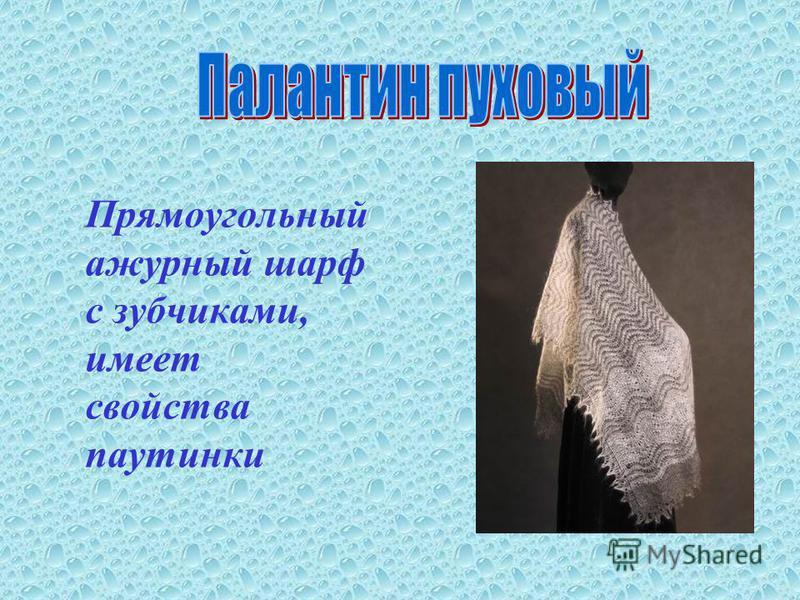 Прямоугольный ажурный шарф с зубчиками, имеет свойства паутинки