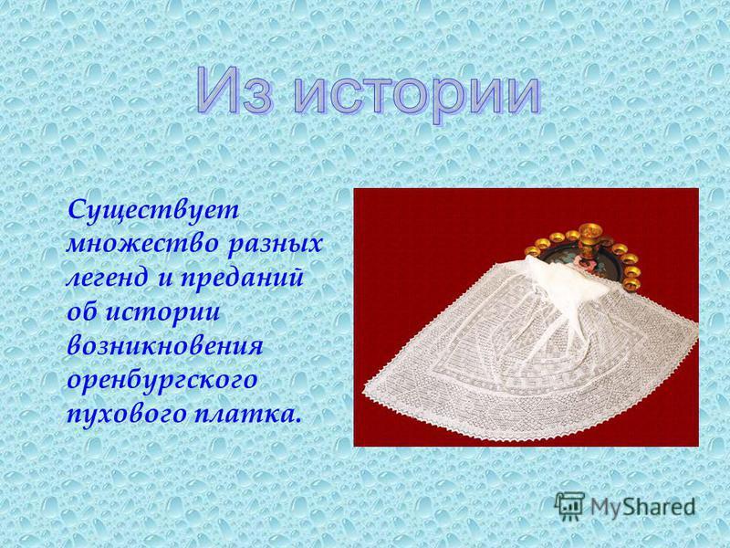 Существует множество разных легенд и преданий об истории возникновения оренбургского пухового платка.
