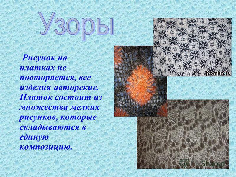 Рисунок на платках не повторяется, все изделия авторские. Платок состоит из множества мелких рисунков, которые складываются в единую композицию.