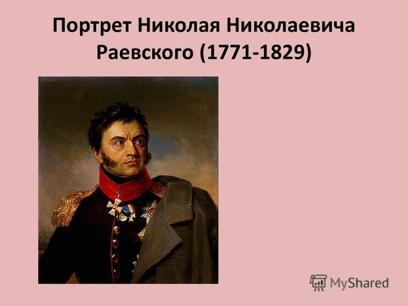 Портрет Николая Николаевича Раевского (1771-1829)