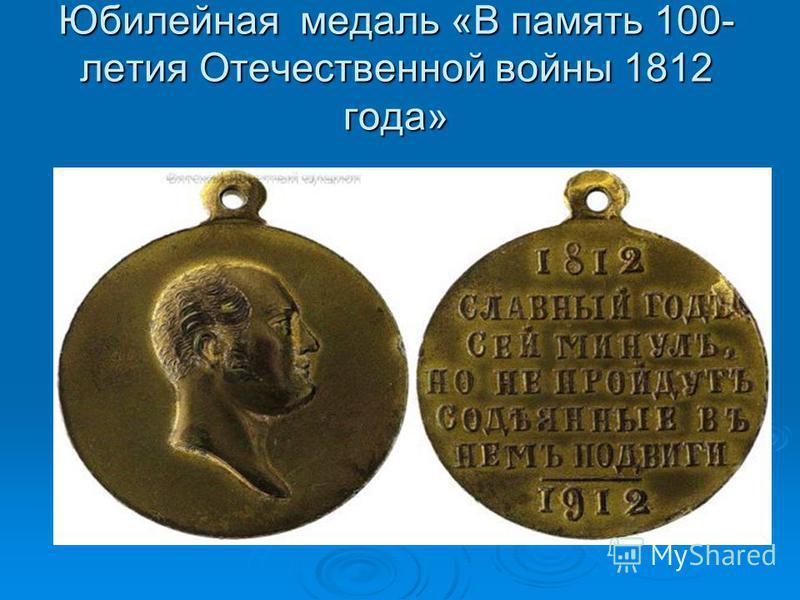 Юбилейная медаль «В память 100- летия Отечественной войны 1812 года»