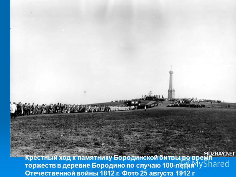 Крестный ход к памятнику Бородинской битвы во время торжеств в деревне Бородино по случаю 100-летия Отечественной войны 1812 г. Фото 25 августа 1912 г