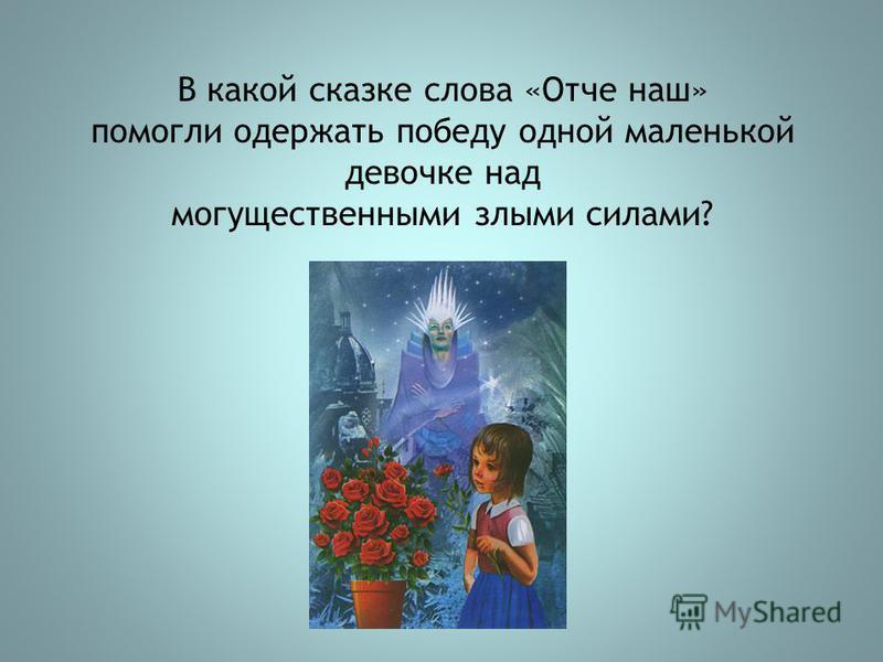 В какой сказке слова «Отче наш» помогли одержать победу одной маленькой девочке над могущественными злыми силами?