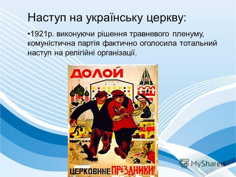 Відносини УАПЦ із владою : 1917-1918рр позиція митрополита Василя про відокремлення церкви від держави