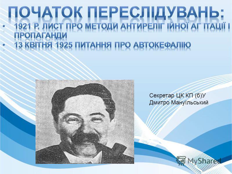 Наступ на українську церкву: 1921р. виконуючи рішення травневого пленуму, комуністична партія фактично оголосила тотальний наступ на релігійні організації.