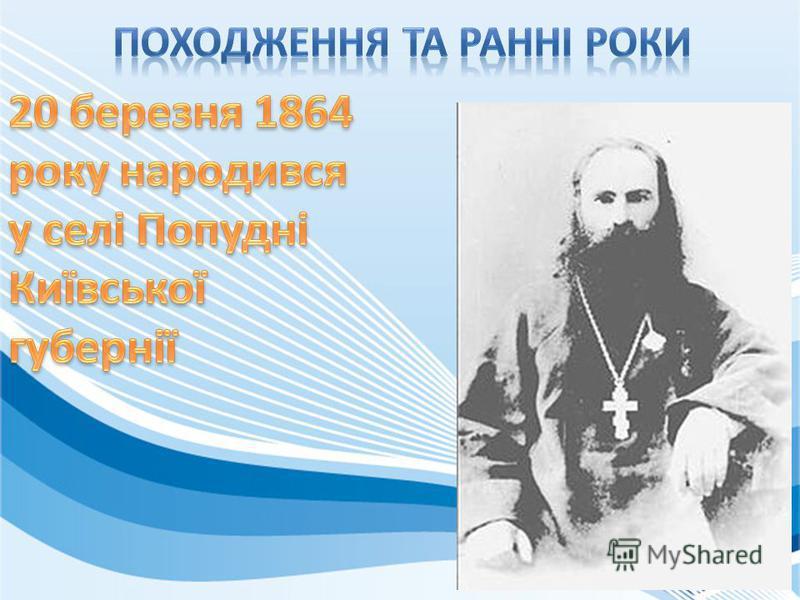 150-річчя з Дня народження