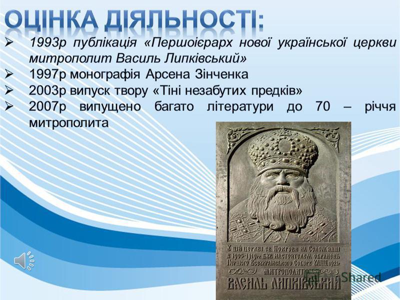 Ікона «Святі українські Новомученики за віру і рідну Церкву»