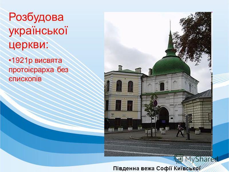 Обрання Василя Липківського митрополитом: 20 жовтня 1921 р обраний єпископом - митрополитом