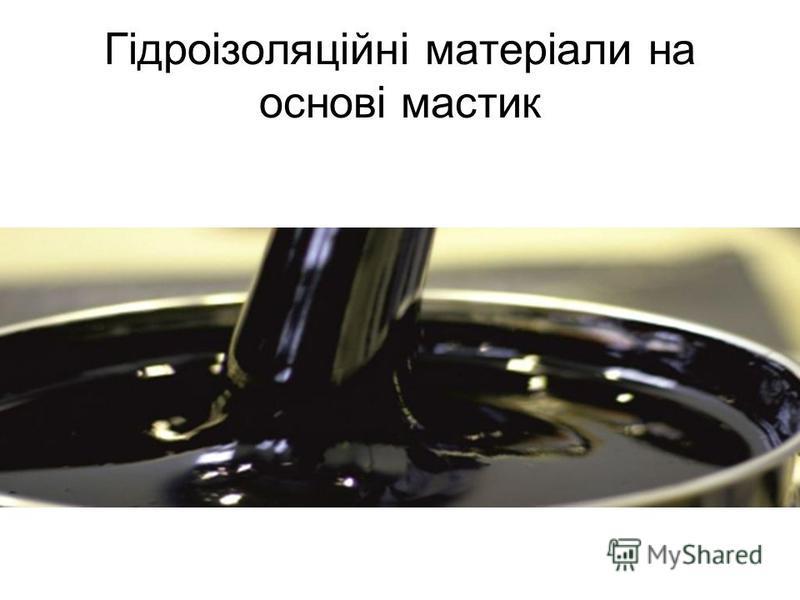 Гідроізоляційні матеріали на основі мастик