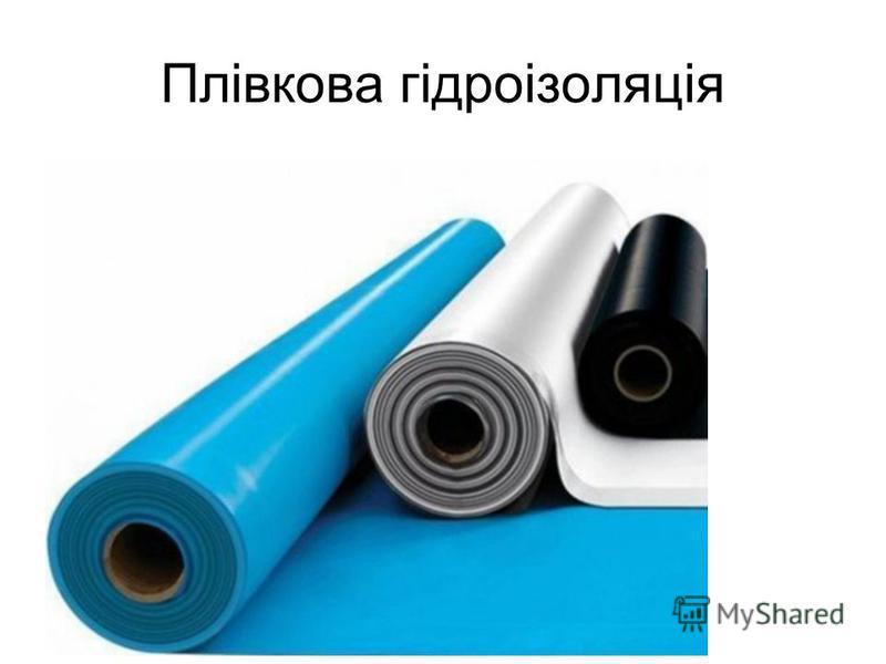 Плівкова гідроізоляція