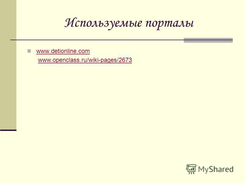 Используемые порталы www.detionline.com www.openclass.ru/wiki-pages/2673
