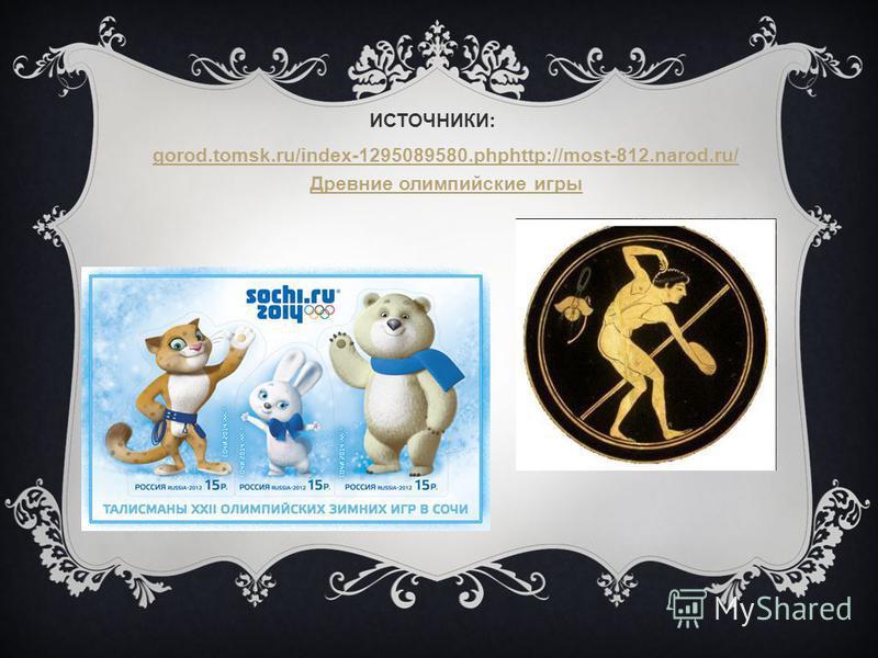 ИСТОЧНИКИ: gorod.tomsk.ru/index-1295089580.phphttp://most-812.narod.ru/ Древние олимпийские игры