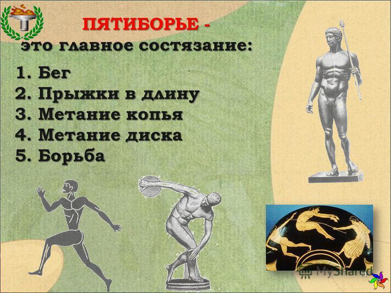 ПЯТИБОРЬЕ - это главное состязание: 1. Бег 2. Прыжки в длину 3. Метание копья 4. Метание диска 5. Борьба 11