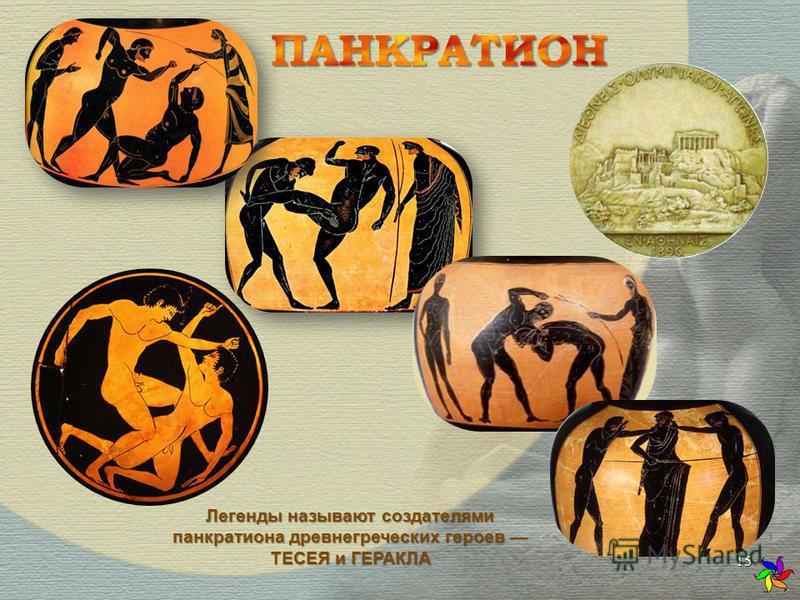 15 Легенды называют создателями панкратиона древнегреческих героев ТЕСЕЯ и ГЕРАКЛА