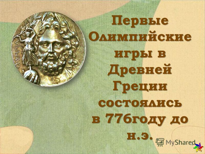 Первые Олимпийские игры в Древней Греции состоялись в 776 году до н.э. 4