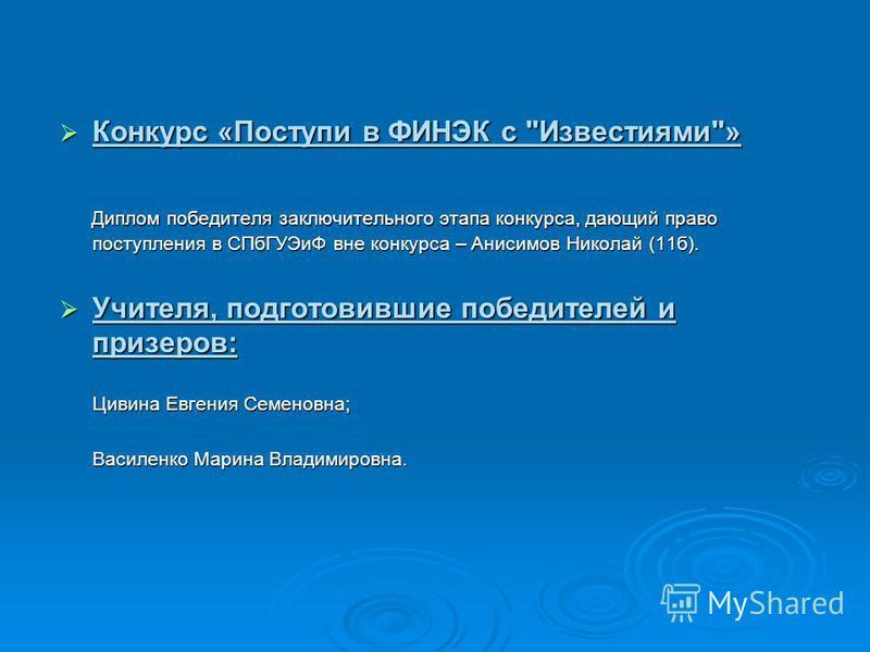 Конкурс «Поступи в ФИНЭК с