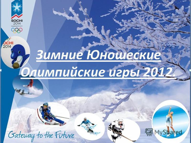 Зимние Юношеские Олимпийские игры 2012.