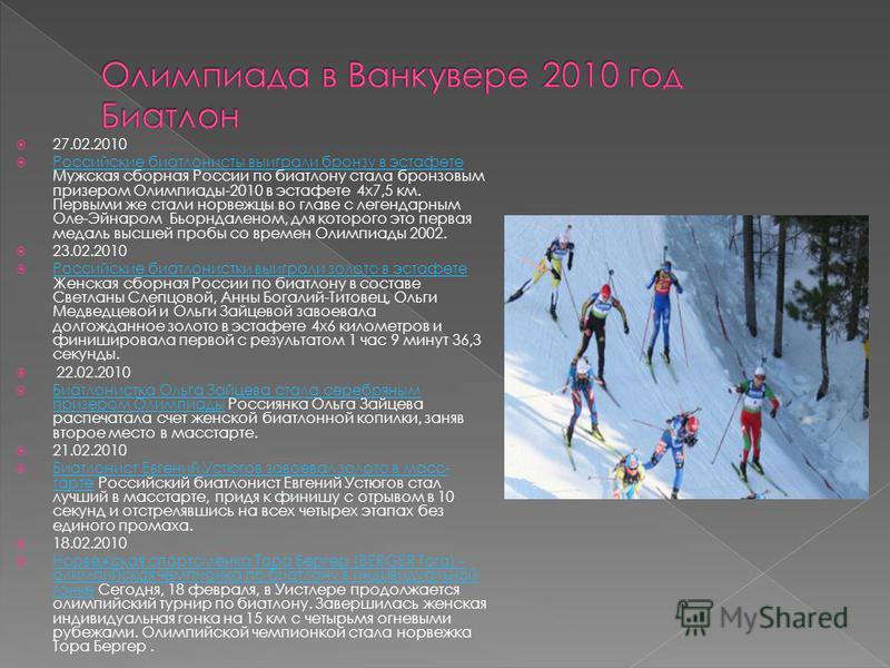 27.02.2010 Российские биатлонисты выиграли бронзу в эстафете Мужская сборная России по биатлону стала бронзовым призером Олимпиады-2010 в эстафете 4 х 7,5 км. Первыми же стали норвежцы во главе с легендарным Оле-Эйнаром Бьорндаленом, для которого это