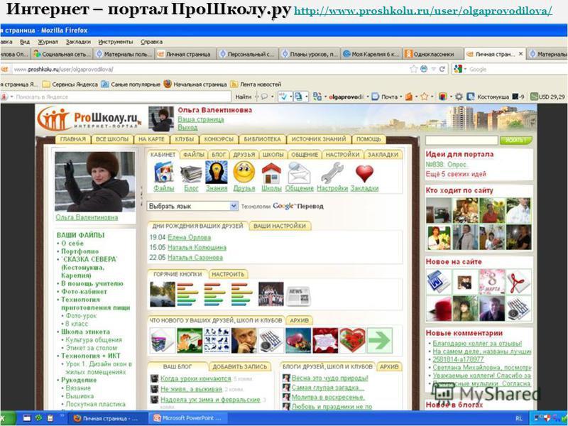 / Интернет – портал Про Школу.ру Интернет – портал Про Школу.ру http://www.proshkolu.ru/user/olgaprovodilova / http://www.proshkolu.ru/user/olgaprovodilova /