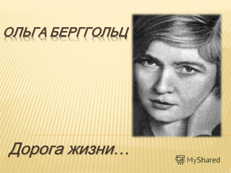 Дорога жизни…