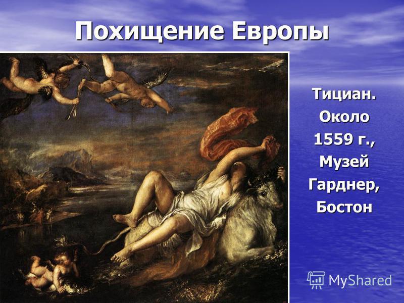Похищение Европы Тициан.Около 1559 г., Музей Гарднер,Бостон